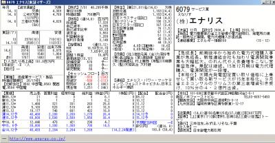 平成26年10月30日(木)エナリス四季報