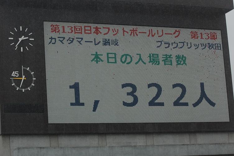 2011 秋田戦 500