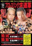 幸村ケンシロウデビュー20周年記念試合(2012.10.14.15)