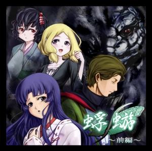 kagerou_zen_pkg.jpg