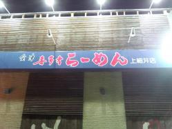 会津喜多方らーめん上細井店