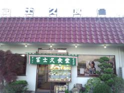冨士久食堂
