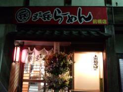 まる兵前橋店