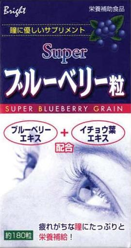 Super Blueberry