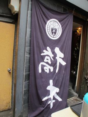 大須 橋本