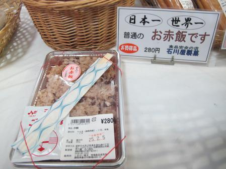 日本一世界一普通
