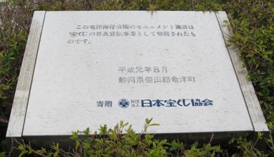 竜洋海洋公園 宝くじモニュメント