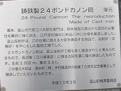 鋳鉄製24ポンドカノン砲