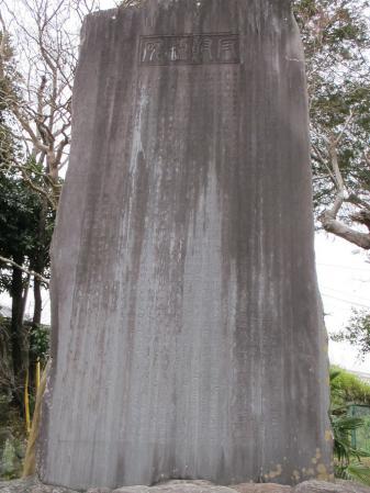 伊豆韮山 反射炉 石碑