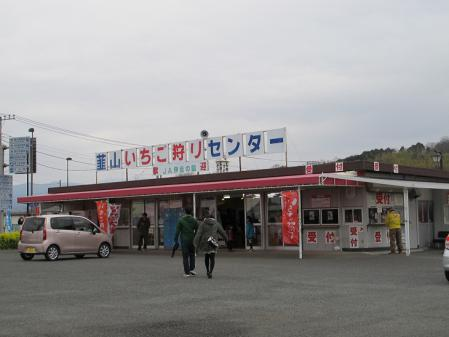 韮山イチゴ狩りセンター