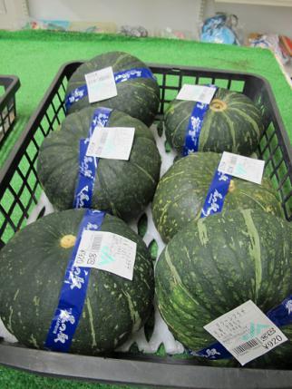 かぼちゃ920円