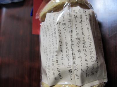 パン祖のパン