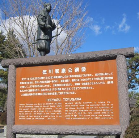 岡崎公園 徳川家康像