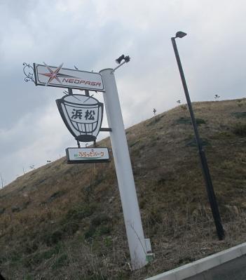 ネオパーサ浜松 下り線側