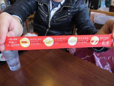 味噌カツの箸袋