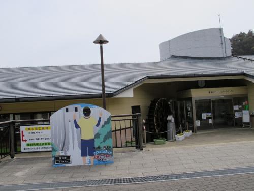 あいかわ公園パークセンター