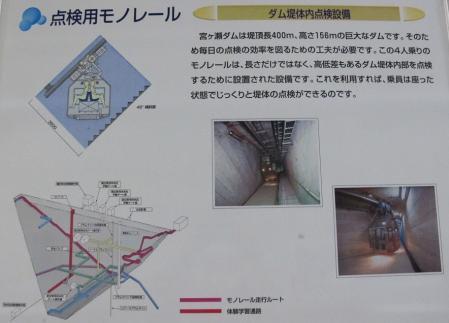 宮ヶ瀬ダム 点検用モノレール
