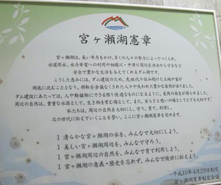 宮ヶ瀬湖憲章