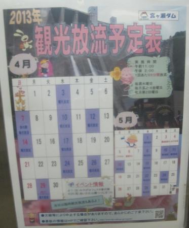 宮ヶ瀬ダム 観光放流予定4~5月