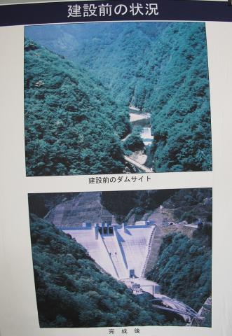 宮ヶ瀬ダム 建設前の状況
