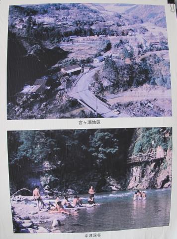 宮ヶ瀬地区,中津渓谷