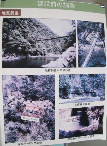 宮ヶ瀬ダム 建設前の調査