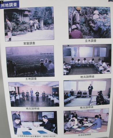 宮ヶ瀬ダム 用地調査