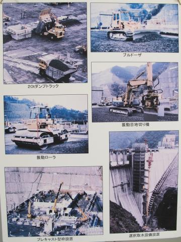 宮ヶ瀬ダム 工事車両
