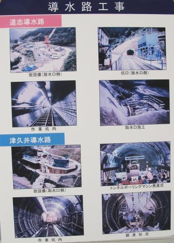 宮ヶ瀬ダム 導水路工事