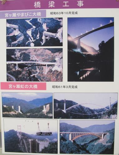 宮ヶ瀬湖 橋梁工事