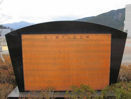 宮ヶ瀬ダム 記念碑