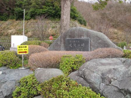 宮ヶ瀬ダム 石碑