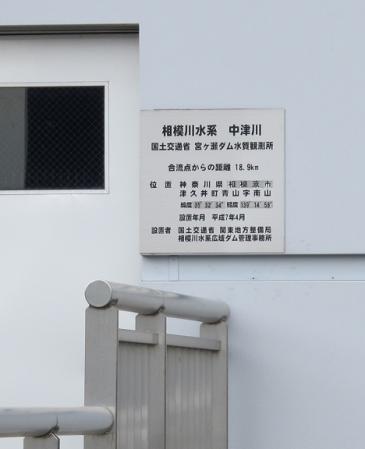 宮ヶ瀬ダム 水質観測所