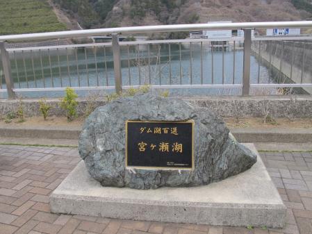 宮ヶ瀬湖 石碑