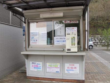 宮ヶ瀬ダム 遊覧船チケット売り場