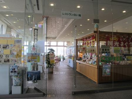 宮ヶ瀬ダム レストラン白い滝