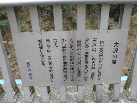 宮ヶ瀬 大沢の滝
