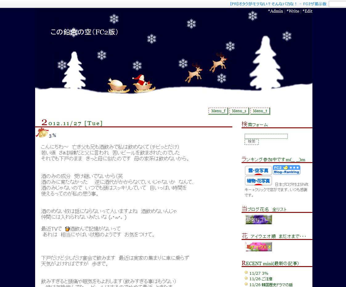 beige_Xmas-snowでChako改造