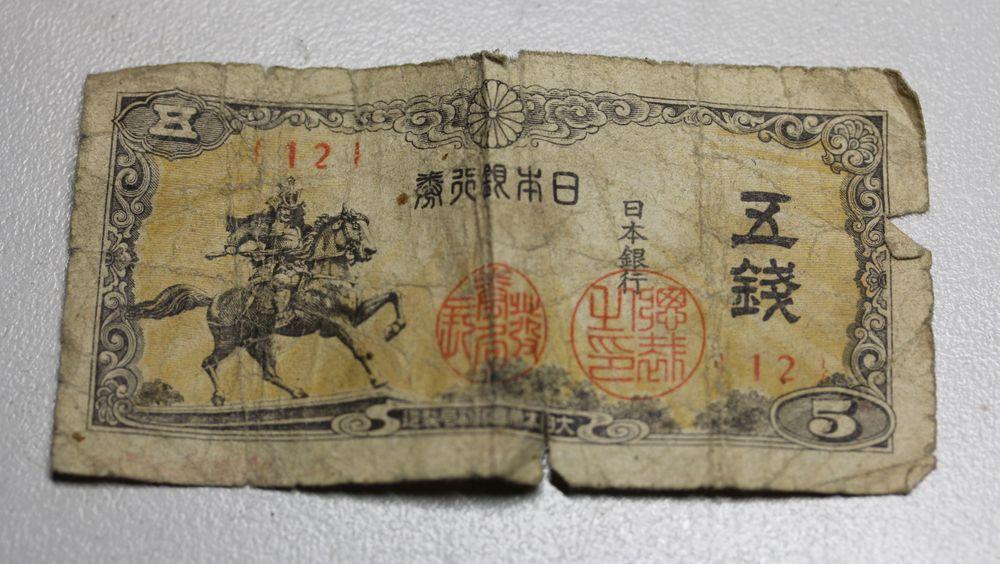 ●S5銭紙幣