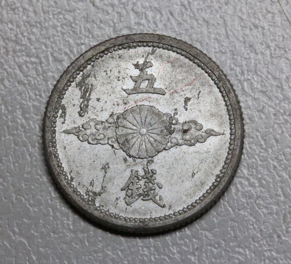 ●S5銭アルミ貨