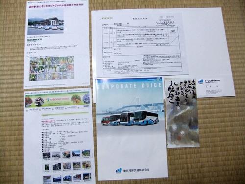 2012.8.22 旅行の企画書 030