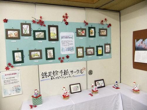 2012.10.28 鎌足地区文化祭(展示) 053 (3)
