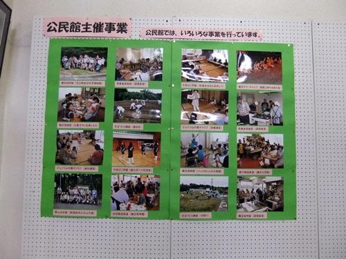 2012.10.28 鎌足地区文化祭(展示) 053 (11)