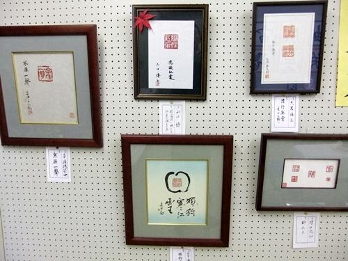 2012.10.28 鎌足地区文化祭(展示) 053 (6)