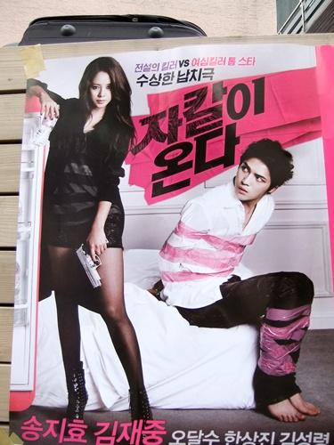 2012.11.7-8 韓国旅行(ポスター) 001 (143)