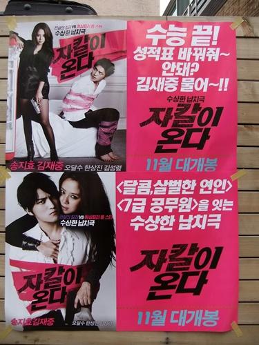 2012.11.7-8 韓国旅行(ポスター) 001 (142)