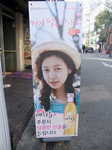2012.11.7-8 韓国旅行(ポスター) 001 (141)