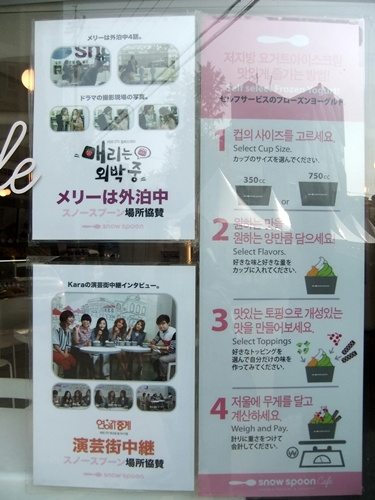 2012.11.7-8 韓国旅行(ポスター) 001 (150)