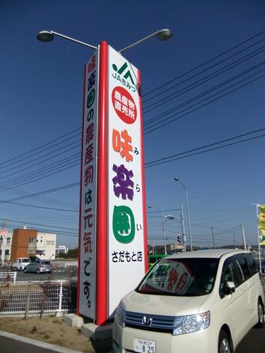 2012.12.8 みらい2号店1周年 014 (4)