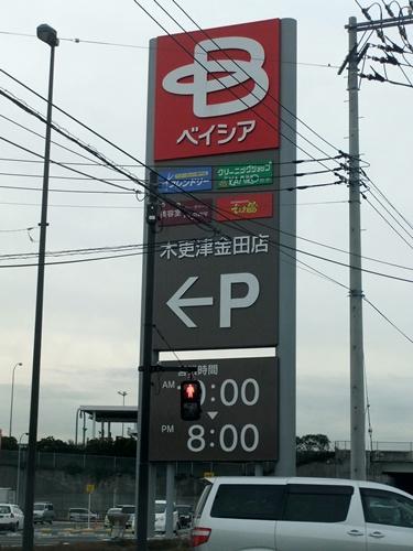2012.12.21 カインズホーム開店 042
